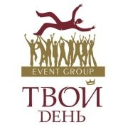 "Event group ""Твой день"""